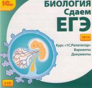 1С Репетитор Биология Сдаем ЕГЭ 2010 (2 PC CD)