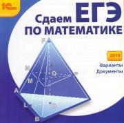 1С Репетитор Сдаем ЕГЭ по математике 2010 (PC CD)