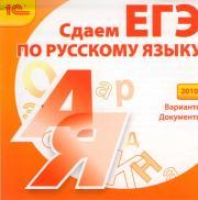 1С Репетитор Сдаем ЕГЭ по русскому языку 2010 (PC CD)