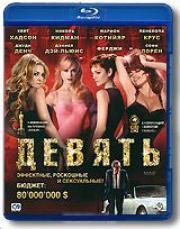 Девять (Blu-ray)