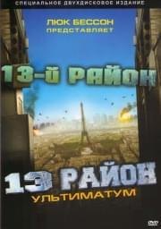 13-й район / 13-й район Ультиматум (Позитив-мультимедиа) (2 DVD)
