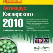Антивирус Касперского (Kaspersky) (2010 на 1 ПК Лицензия на 3 месяца