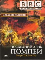 BBC Последний день Помпеи Загадки истории