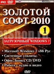 Золотой софт 2010 1 Диск Загрузочный Windows 7 (PC DVD)