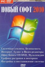 Новый софт 2010 (Системные утилиты / Безопасность Интернет / Аудио- и Видео- редакторы / Офис / Запись CD/DVD / Мультимедиа / Графика растровая и векторная / Настройка и восстановление системы) (PC DVD)