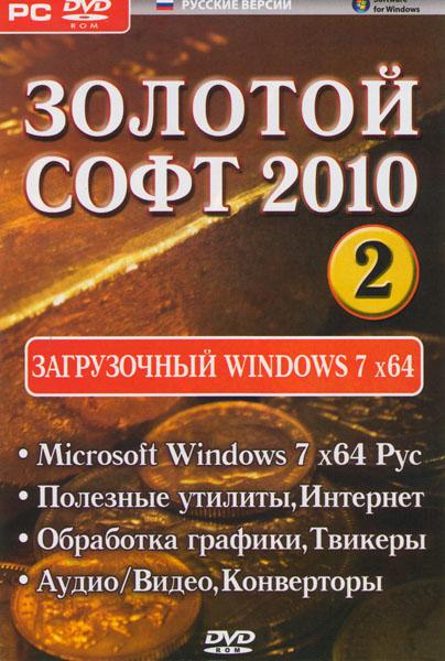 Золотой софт 2010 2 Диск Загрузочный Windows 7x64 (Microsoft Windows 7x64 Русский DD/ Полезные утилиты, Интернет / Обработка графики, Твикеры / Аудио / Видео, Конверторы) (PC DVD)
