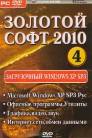 Золотой софт 2010 4 Диск Загрузочный Windows XP SP3 (Microsoft Windows XP SP3 Русский DD/ Офисные программы, Утилиты / Графика, видео, звук / Интернет, сети, обмен данными) (PC DVD)