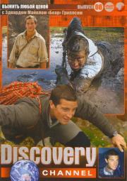 Discovery 08 Выпуск Выжить любой ценой с Эдвардом Майклом