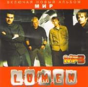 Lumen Мир (MP3)
