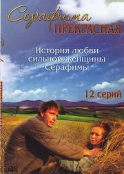 Серафима прекрасная (12 серий)