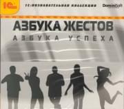 Азбука жестов Азбука успеха (PC CD)