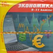 1С:Школа Экономика 9-11 классы Практикум (2 CD) (PC CD)