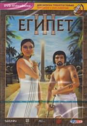 Египет III (Интерактивный DVD)