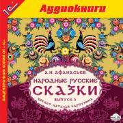А.Н.Афанасьев Народные русские сказки 5 Выпуск (Аудиокнига MP3)