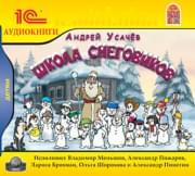 Андрей Усачев Школа снеговиков (Аудиокнига MP3)