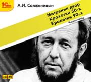 А.И. Солженицын (Матренин двор / Крохотки 50-х / Крохотки 90-х) (Аудиокнига MP3)