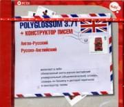 Polyglossum 3.71 (англо-русский/русско-английский)   Конструктор писем (PC CD)
