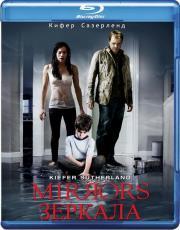 Зеркала (Blu-ray)