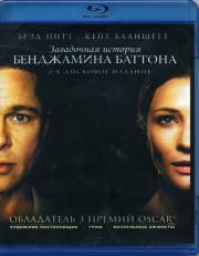 Загадочная история Бенджамина Баттона (Blu-ray)