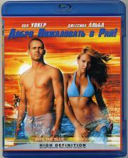 Добро пожаловать в рай (Blu-ray)