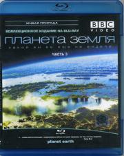 BBC Планета Земля какой вы ее еще не видели 3 Часть (Blu-ray)