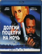 Долгий поцелуй на ночь (Blu-ray)