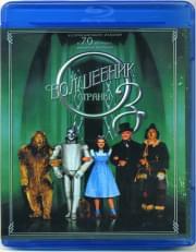 Волшебник страны Оз (Blu-ray)