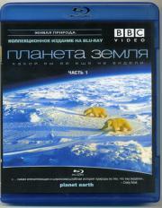 BBC Планета Земля какой вы ее еще не видели 1Часть (Blu-ray)