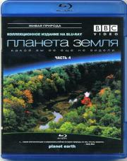 BBC Планета Земля какой вы ее еще не видели 4 Часть (Blu-ray)