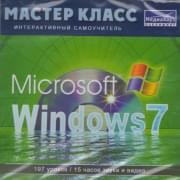Microsoft Windows 7 Мастер Класс (PC CD)