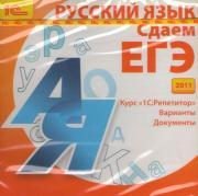 1С:Репетитор Русский язык Сдаем ЕГЭ 2011 (PC CD)