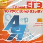 1С: Репетитор Сдаем ЕГЭ по русскому языку 2011 (PC CD)