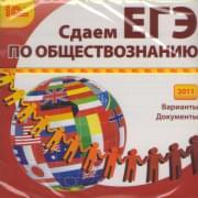 1С Репетитор Сдаем ЕГЭ по обществознанию 2011 (PC CD)