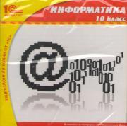 1С Школа Информатика 10 класс (PC CD)