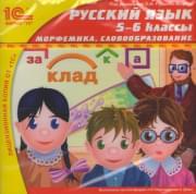 1С Школа Русский язык 5-6 классы Морфемика Словообразование (PC CD)