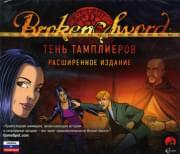 Broken Sword Тень тамплиеров. Расширенное издание (PC DVD)
