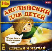 Английский для детей. Слушай и изучай (Аудиокнига MP3)