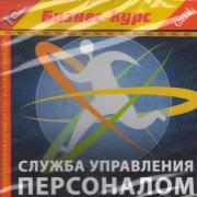 Бизнес-курс Служба управления персоналом (PC CD)