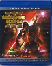 Звездные войны III Месть Ситхов (Blu-ray)