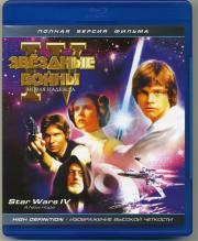 Звездные войны IV Новая надежда (Blu-ray)