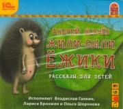 Андрей Усачев Жили-были ежики (аудиокнига MP3)