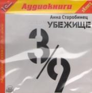 Анна Старобинец Убежище 3/9 (аудиокнига MP3)
