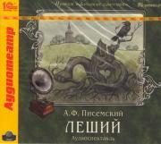 А.Ф. Писемский Леший (аудиокнига MP3)