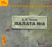 Антон Павлович Чехов Палата №6 (аудиокнига MP3)