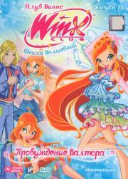 WINX Club Школа волшебниц 13 Выпуск Пробуждение Валтора