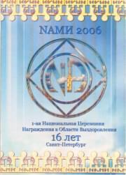 NAМИ (1-ая Национальная Церемония Награждения в Области Выздоровления) 2006 16 лет