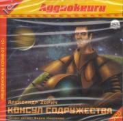 Александр Зорич Консул содружества (аудиокнига MP3) (PC CD) (2 CD)