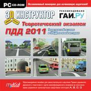 3D инструктор Теоретический экзамен ПДД 2011 (PC CD)