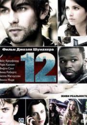 12 (Двенадцать)