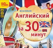 Английский за 30 минут (аудиокнига MP3 на 3 CD)